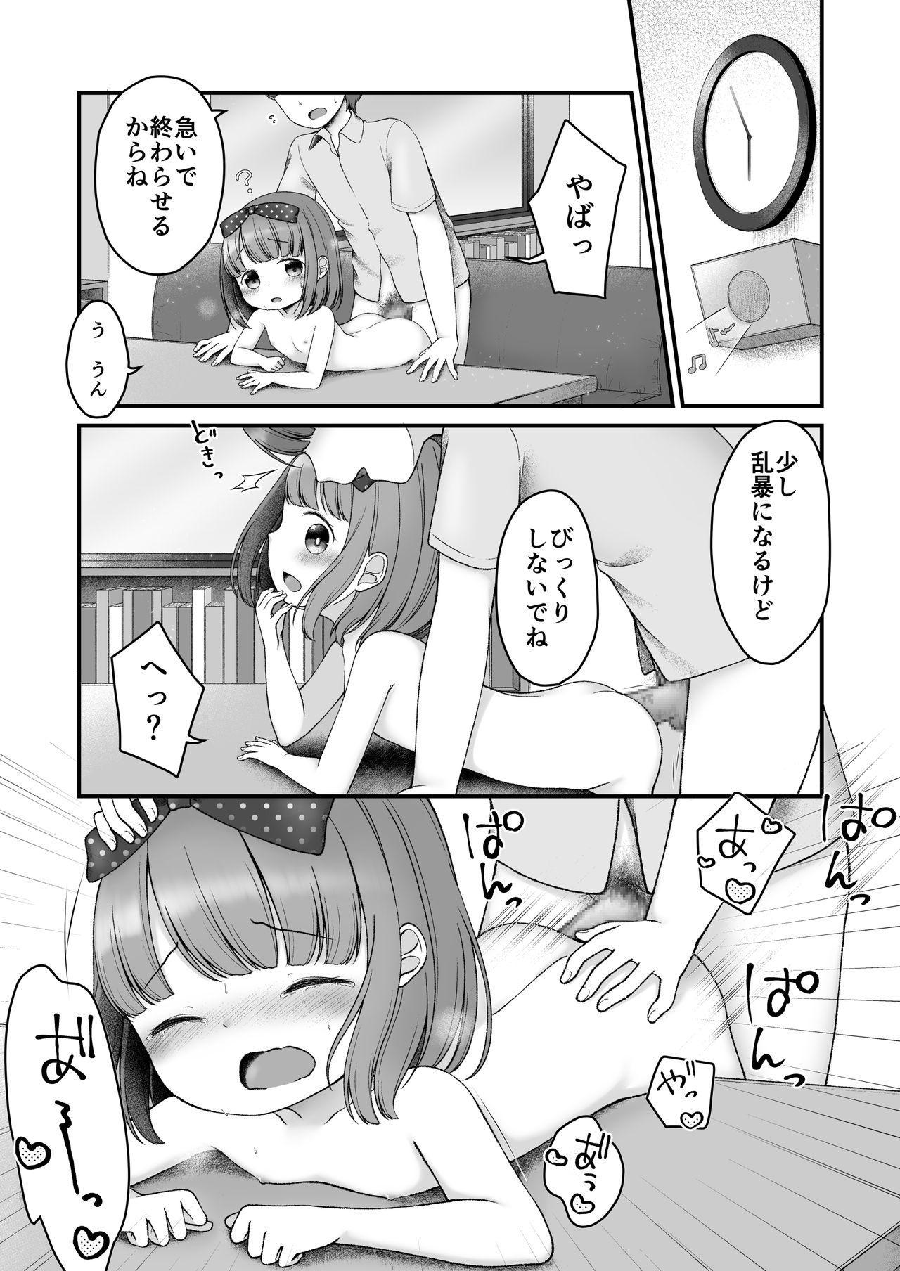 Ehon no Kuni no Arisu 23
