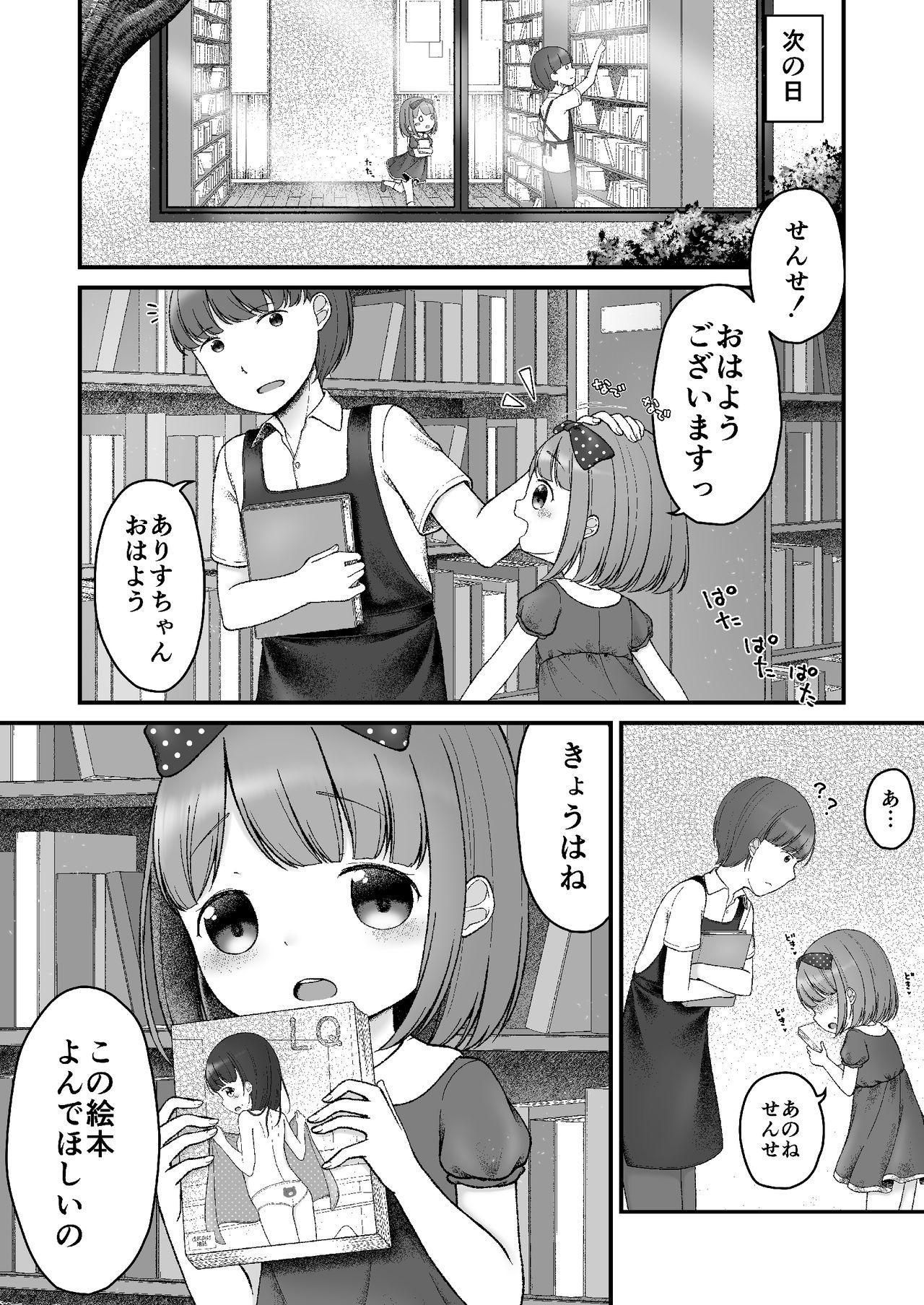 Ehon no Kuni no Arisu 25