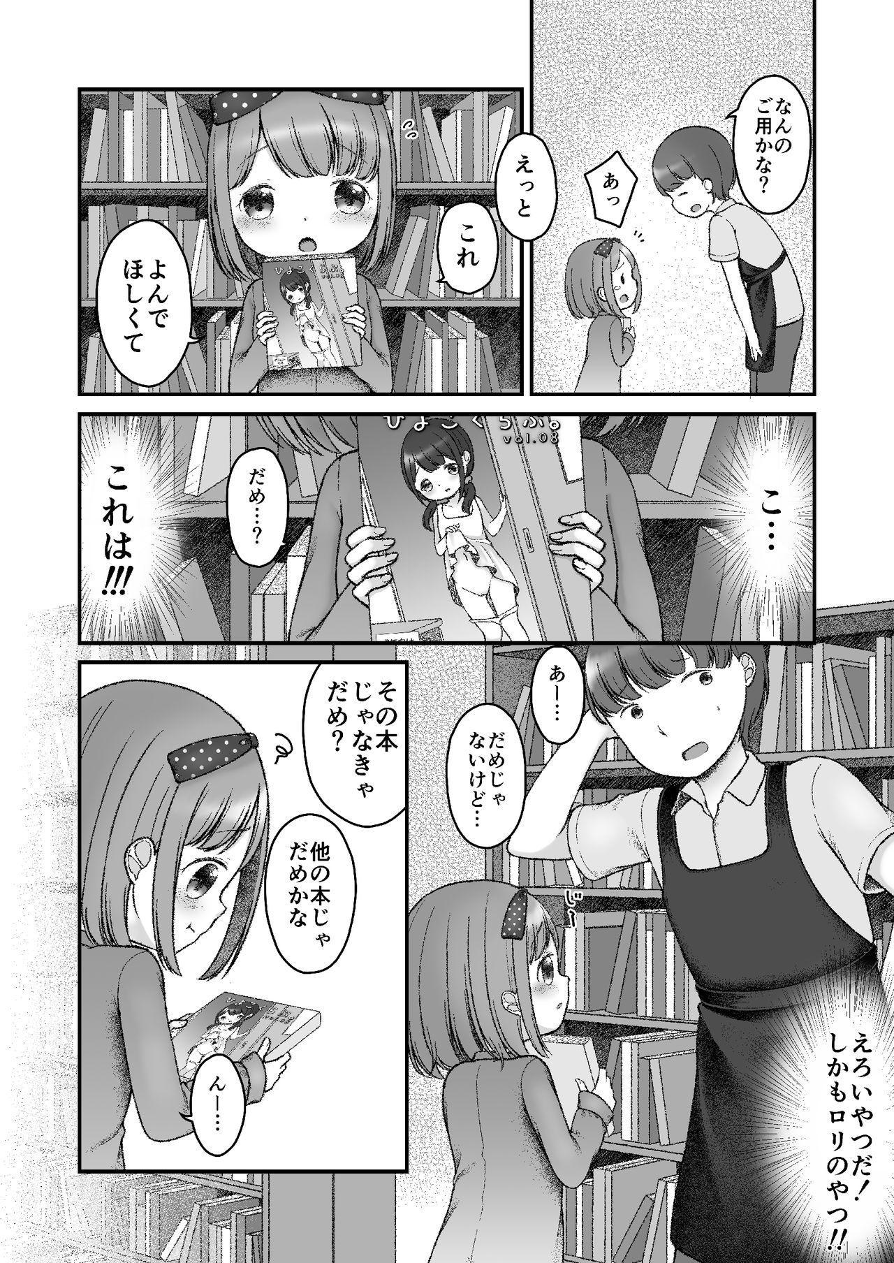 Ehon no Kuni no Arisu 3