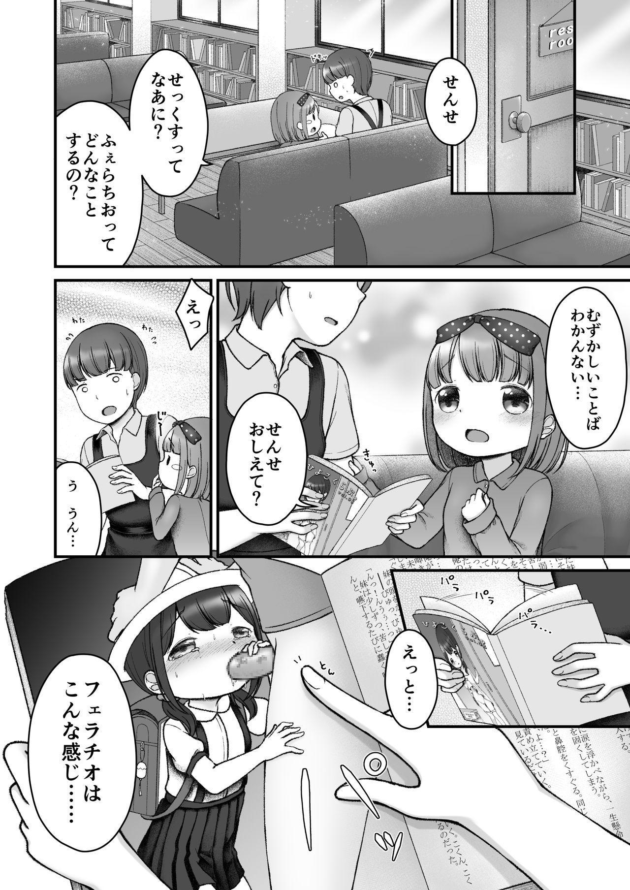 Ehon no Kuni no Arisu 5