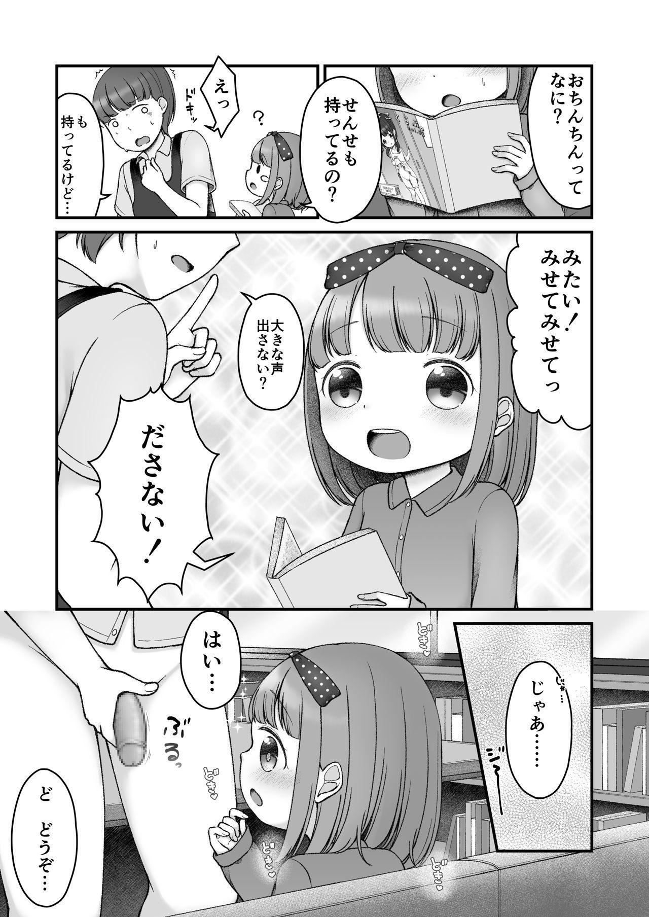 Ehon no Kuni no Arisu 7