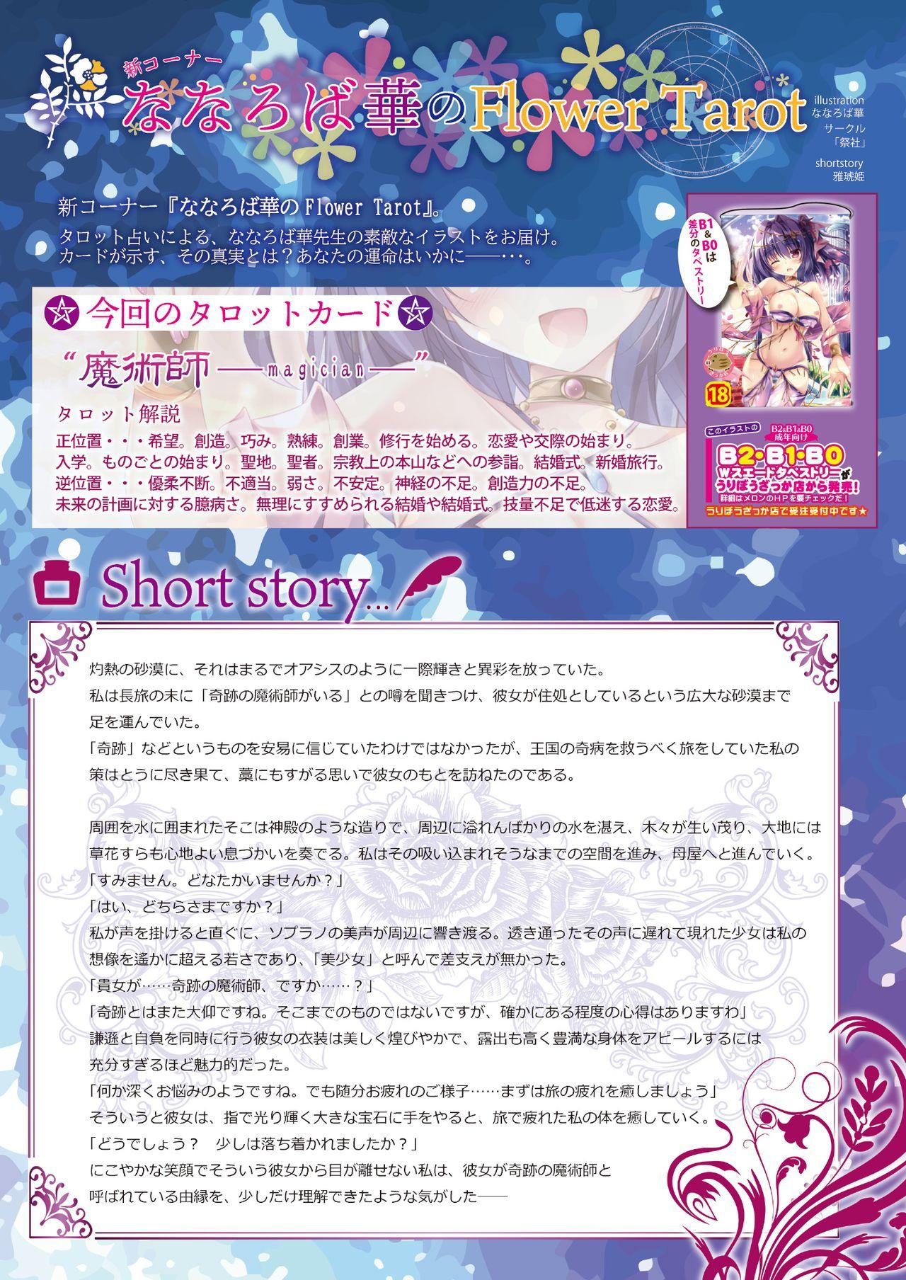 うりぼうざっか店 2020年4月3日発行号 17