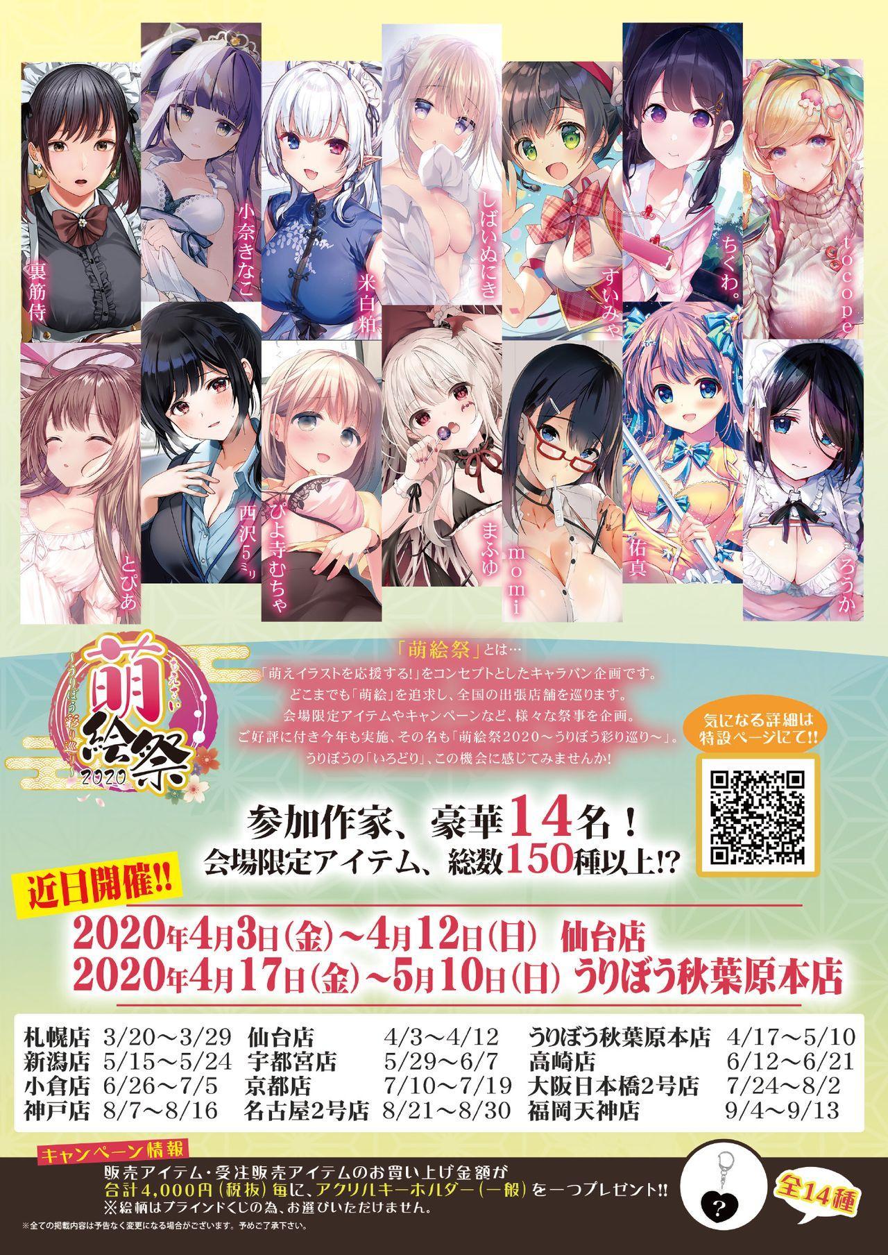 うりぼうざっか店 2020年4月3日発行号 43