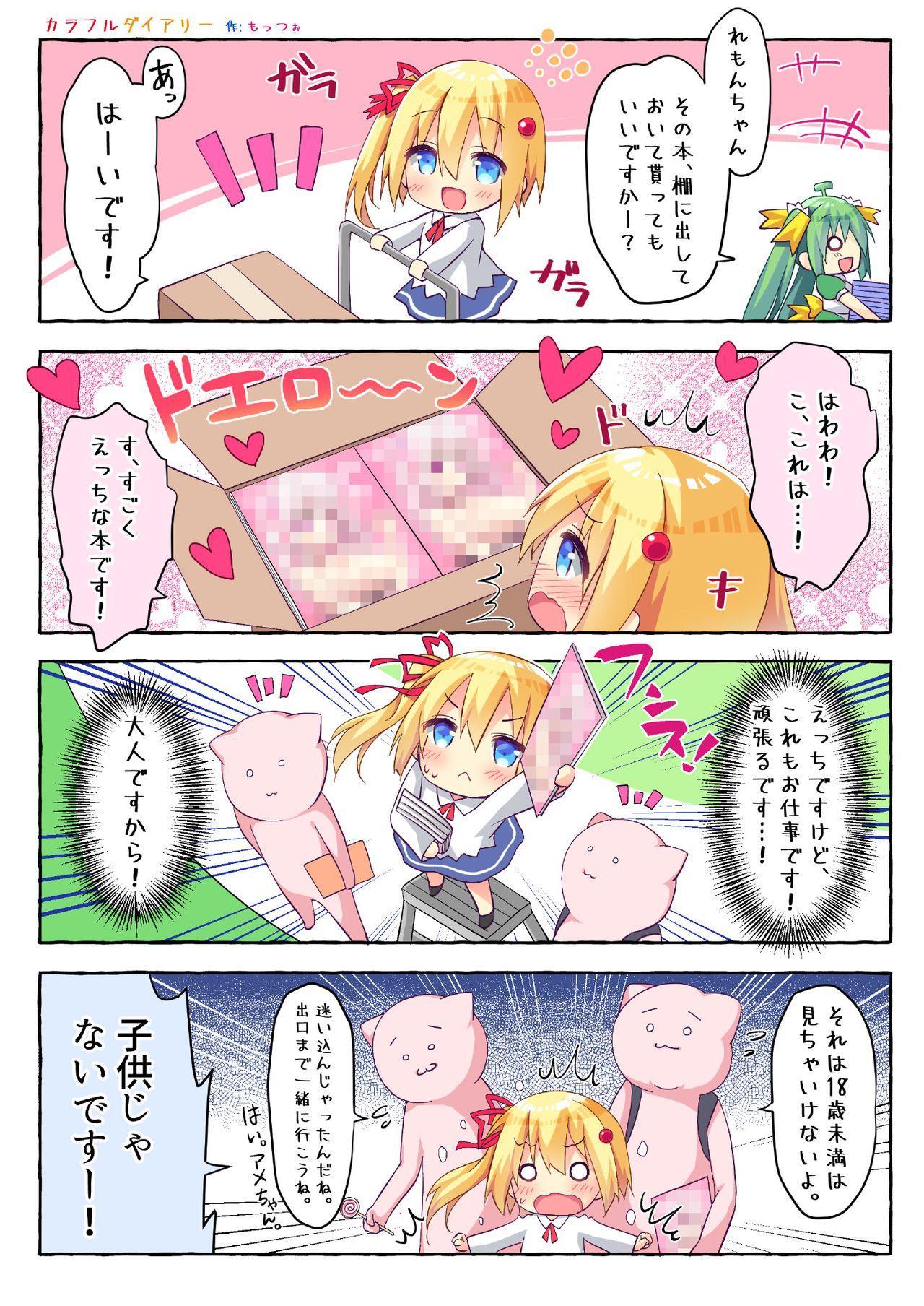 うりぼうざっか店 2020年4月3日発行号 46