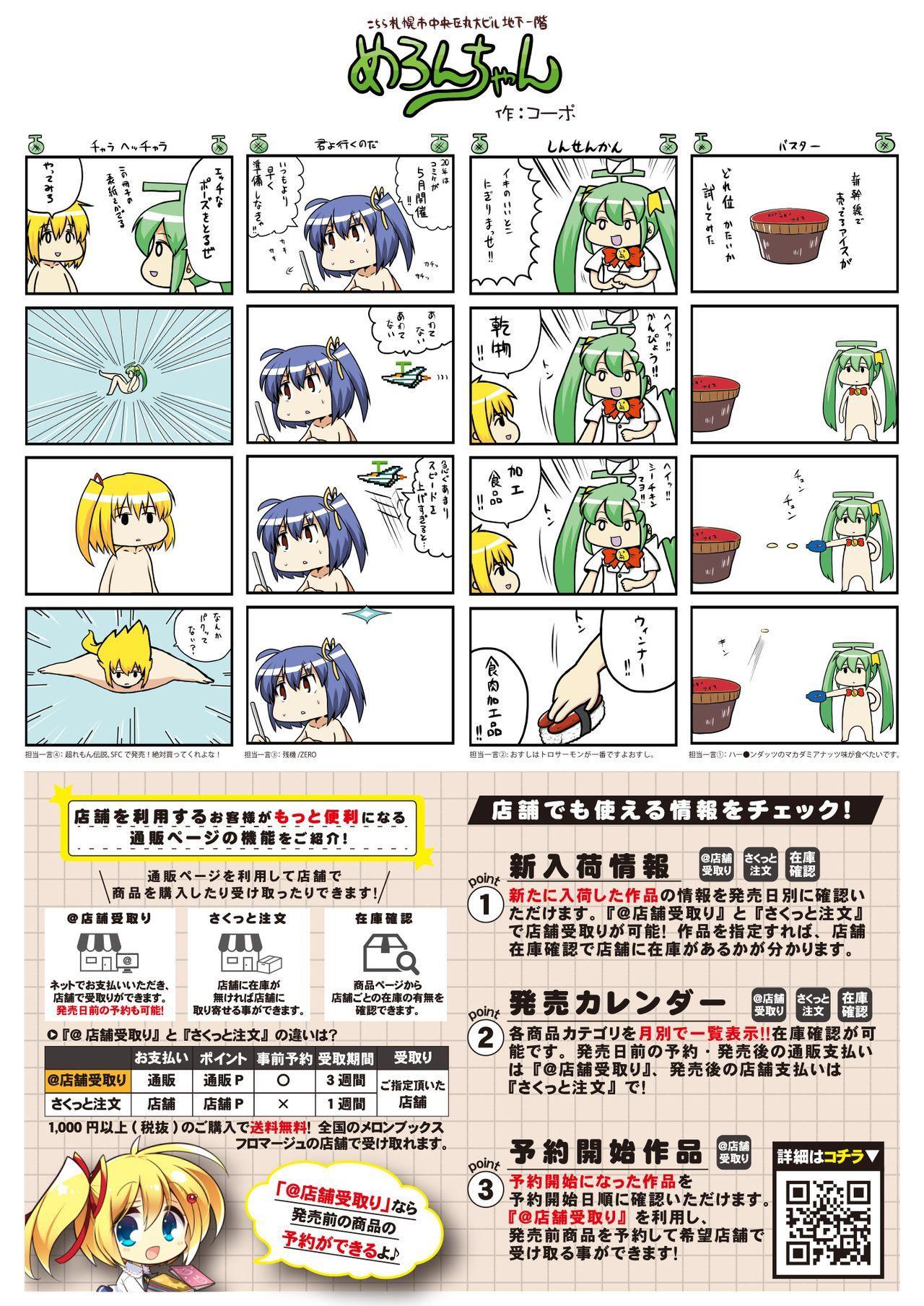 うりぼうざっか店 2020年4月3日発行号 47
