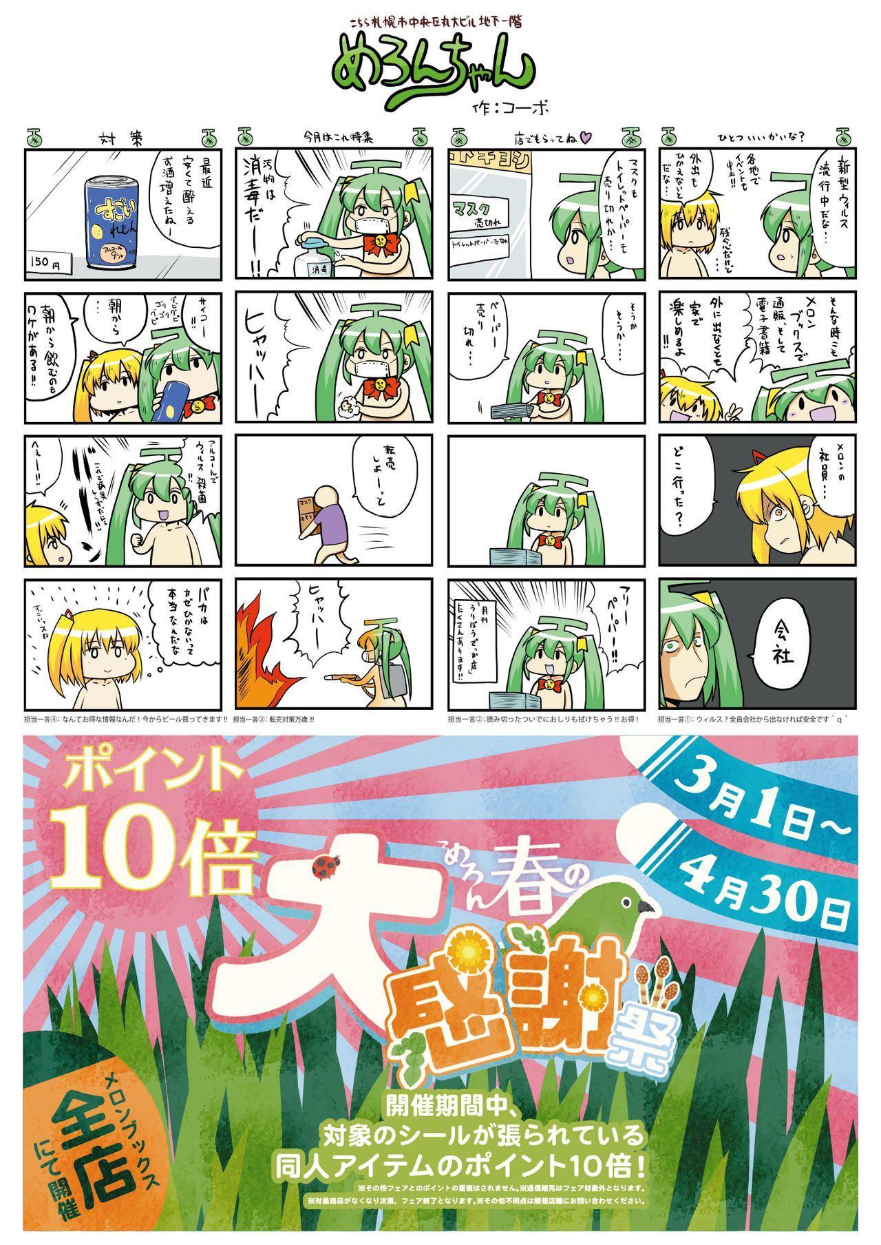うりぼうざっか店 2020年4月3日発行号 48