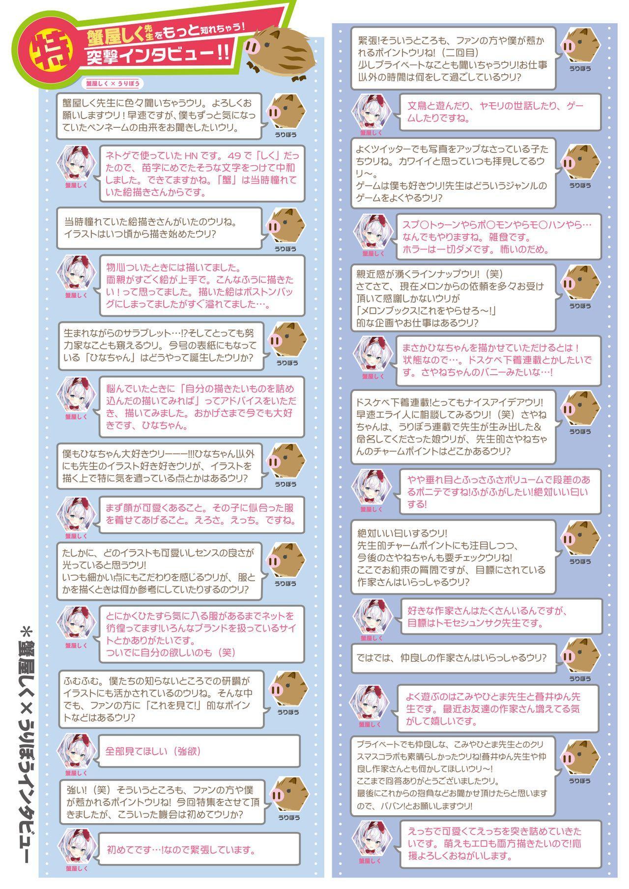 うりぼうざっか店 2020年4月3日発行号 4