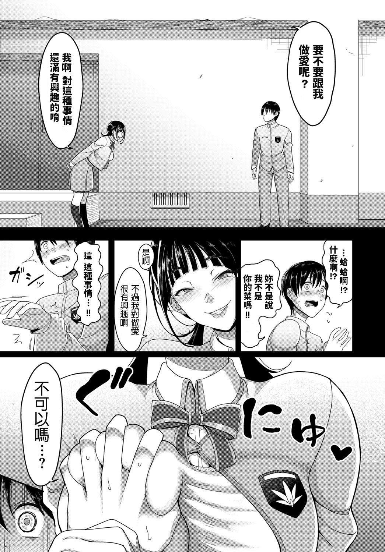 Hajimete no SeFrie - First Sex friend 2