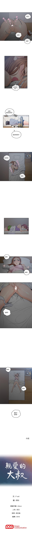 (週4)親愛的大叔 1-33 中文翻譯(更新中) 13