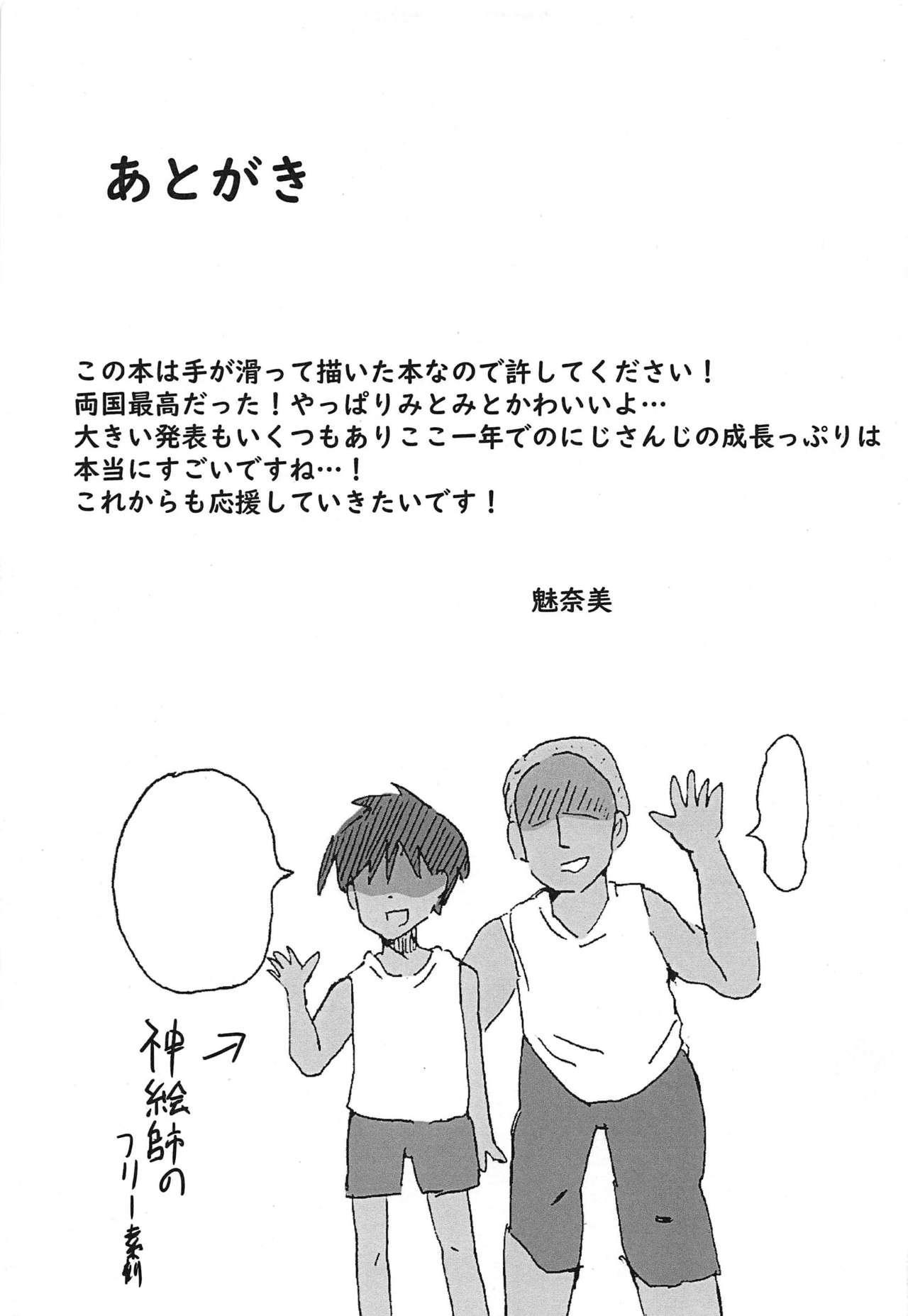 Tonari no Mito-chan 16