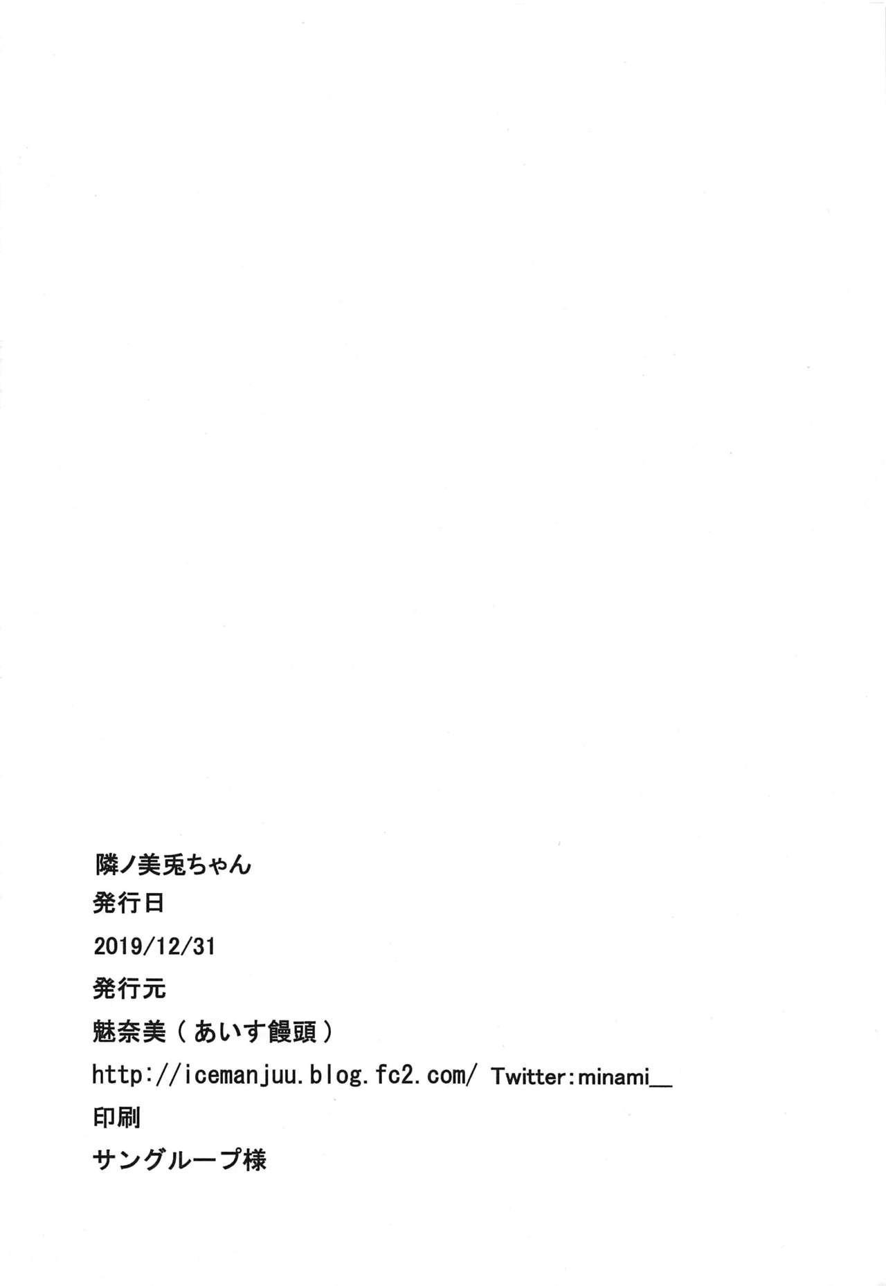 Tonari no Mito-chan 17