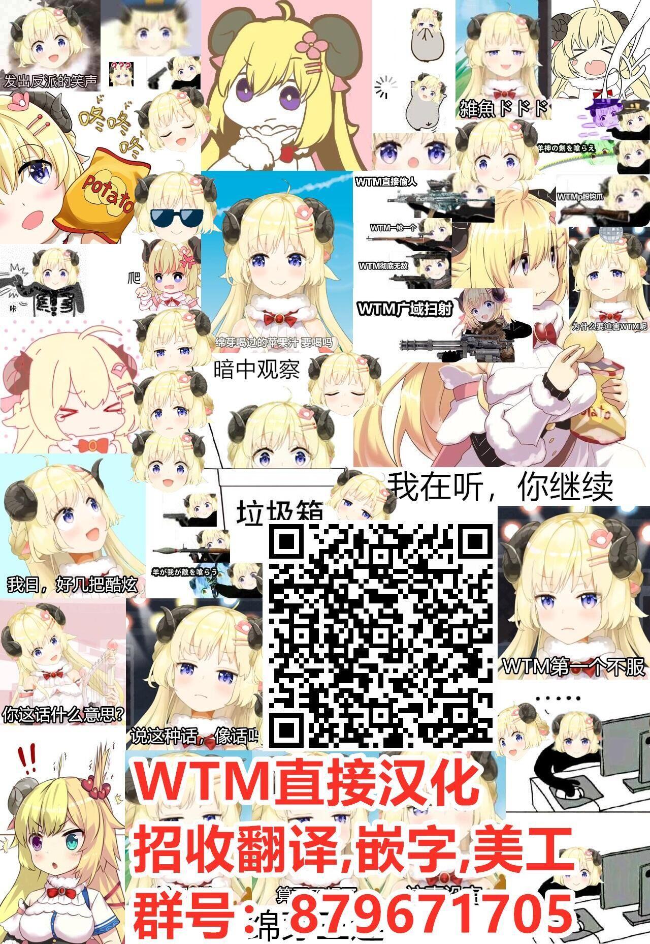 Tonari no Mito-chan 19