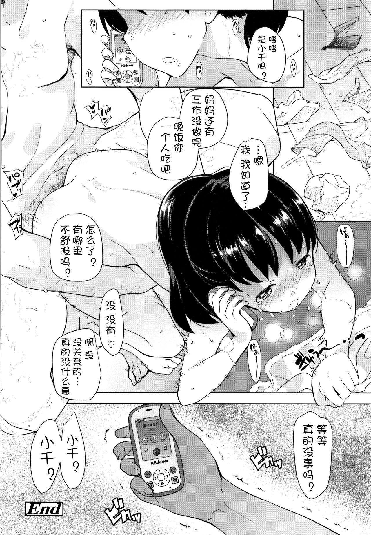 Nozoku Hito, Nozokareru Hito 3 24