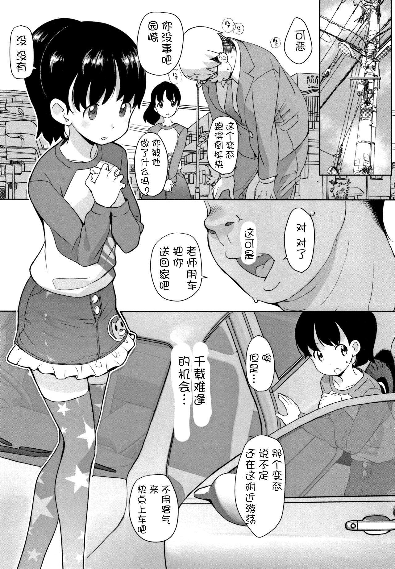 Nozoku Hito, Nozokareru Hito 3 3