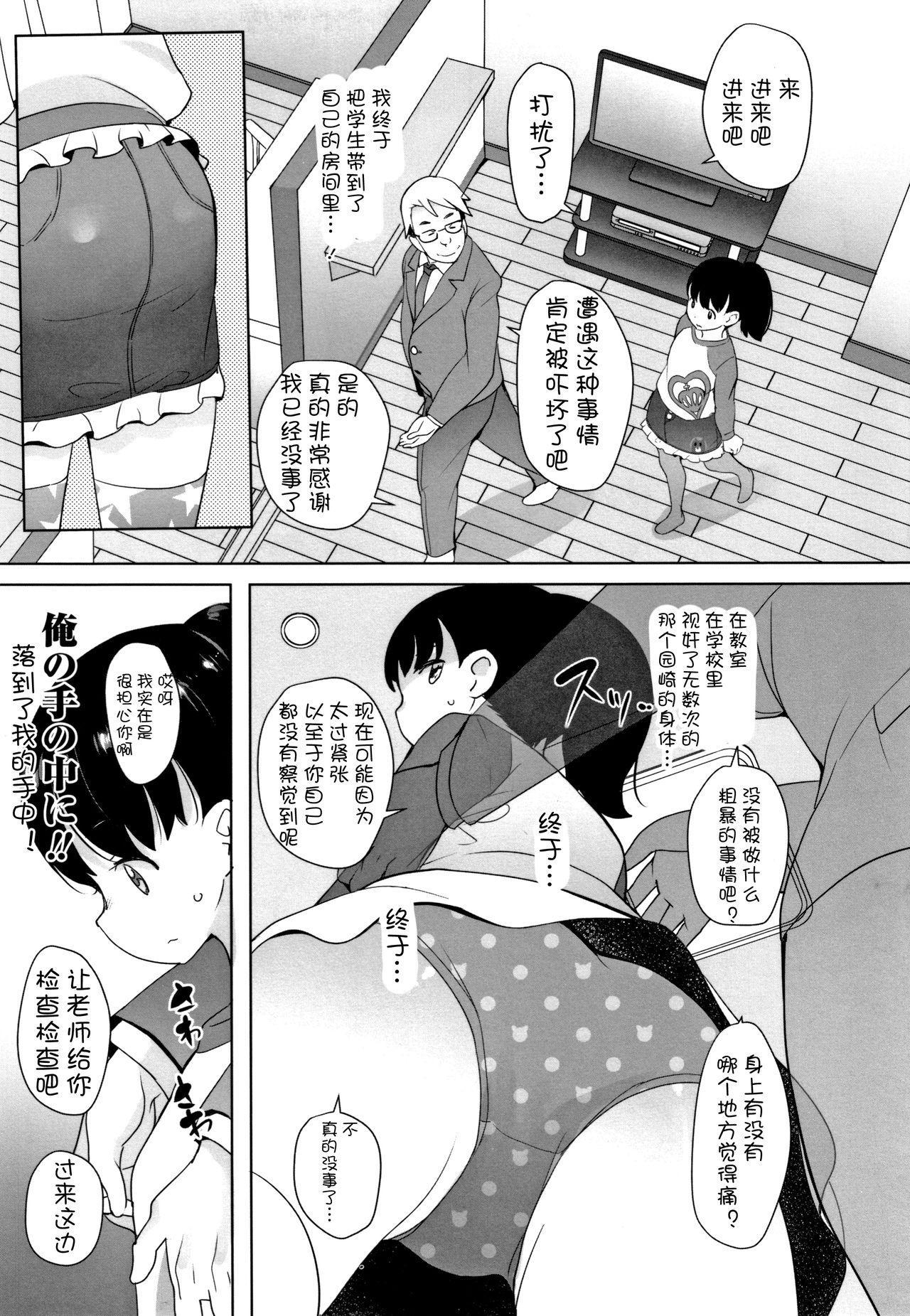 Nozoku Hito, Nozokareru Hito 3 5