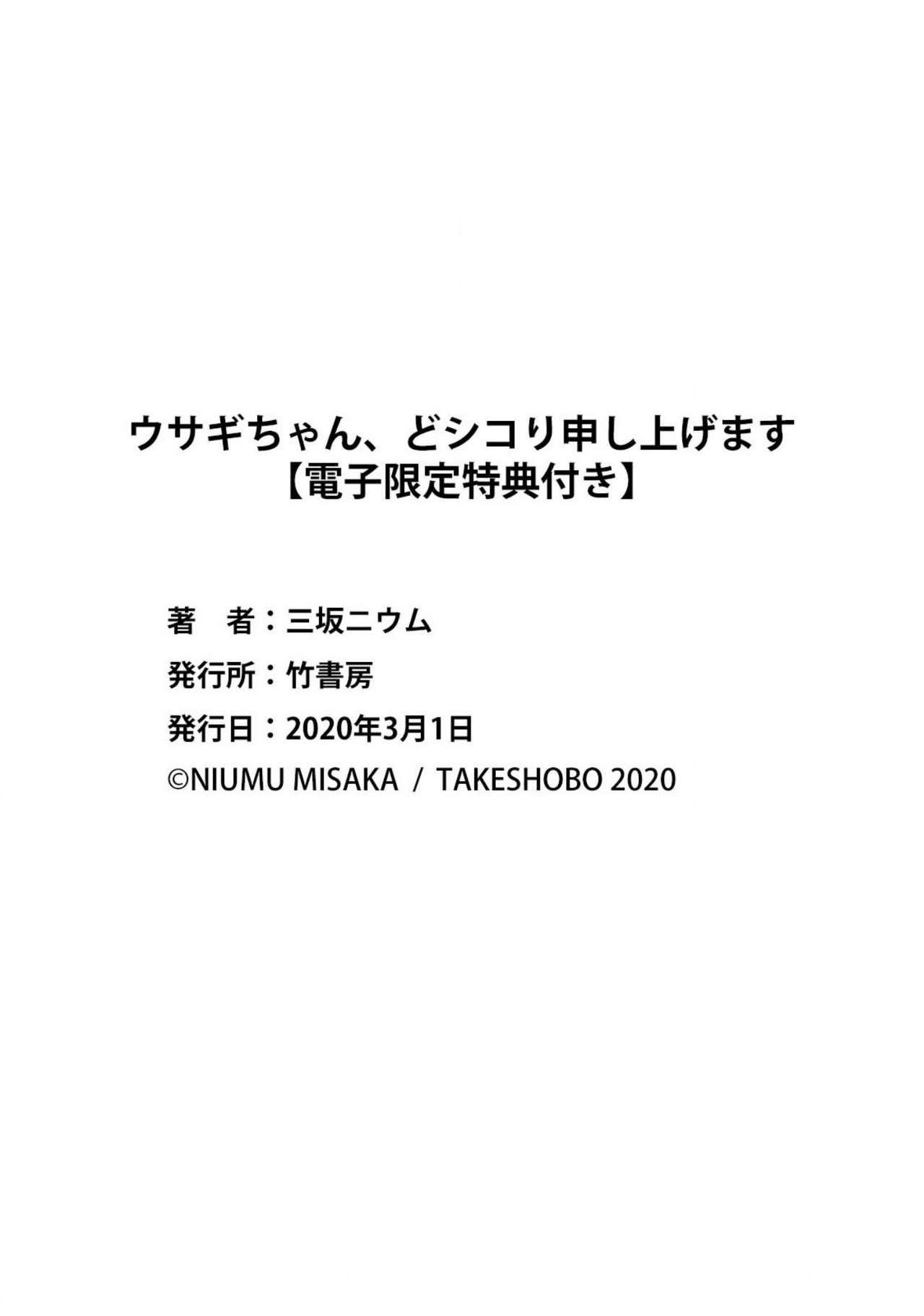 Usagi-chan, Doshikori Moushiagemasu 193