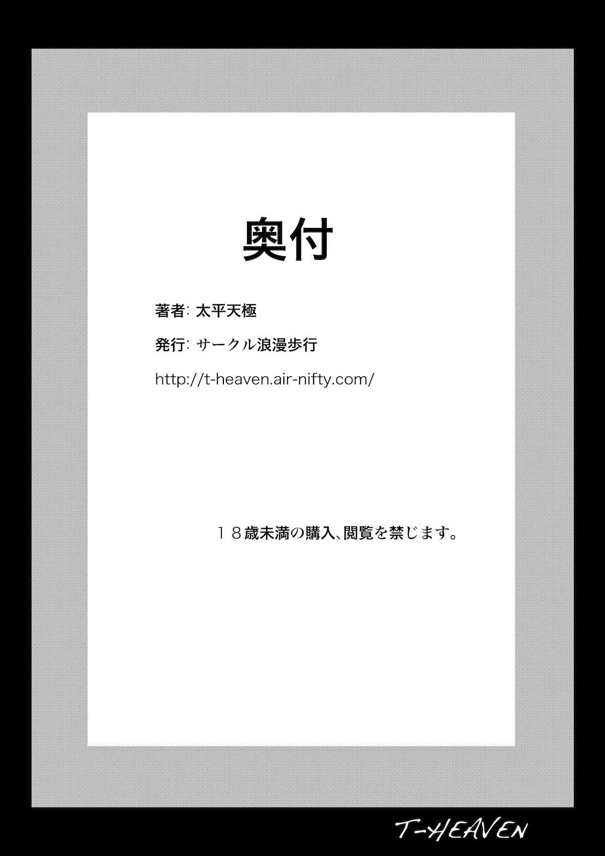 Atashi ga Jibun kara Ochiru made no Chijoku no Tokakan 44