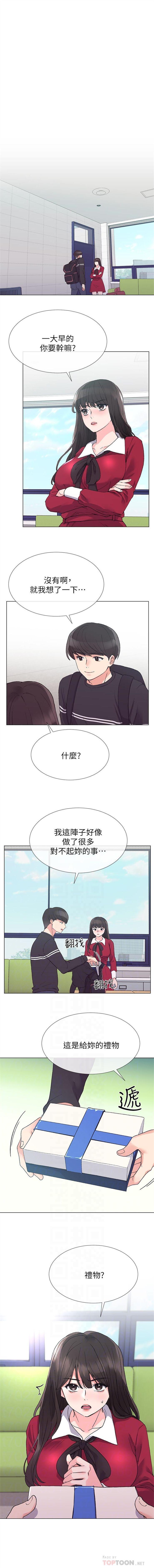 (週5)重考生 1-52 中文翻譯(更新中) 235