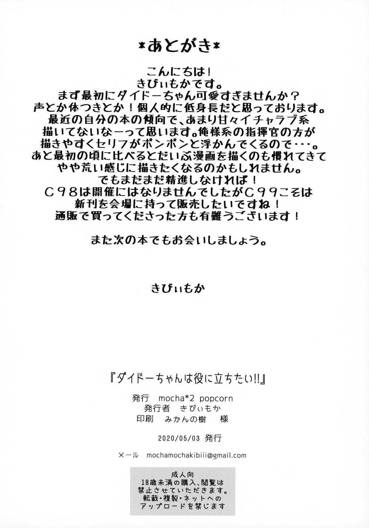 Dido-chan wa Yaku ni Tachitai!! 16