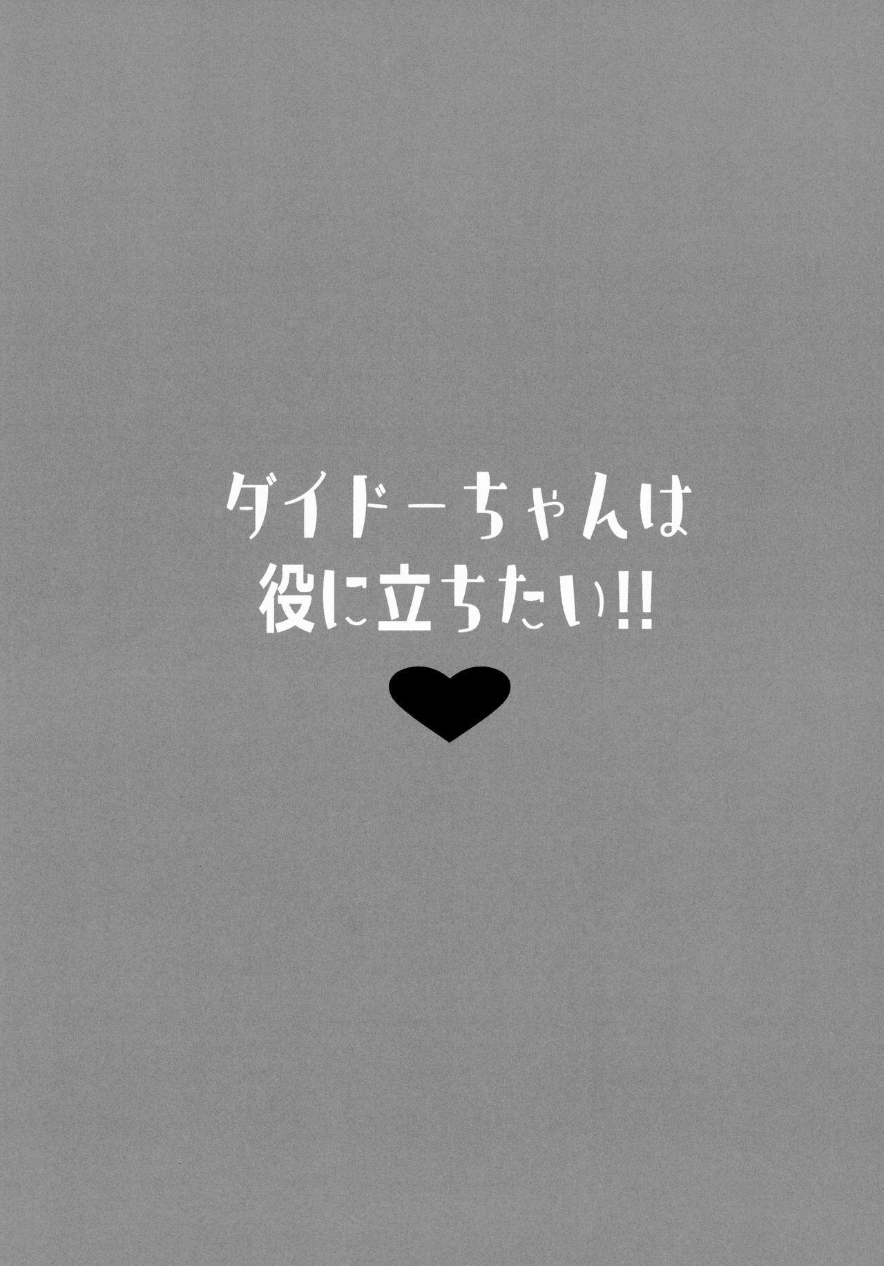 Dido-chan wa Yaku ni Tachitai!! 2