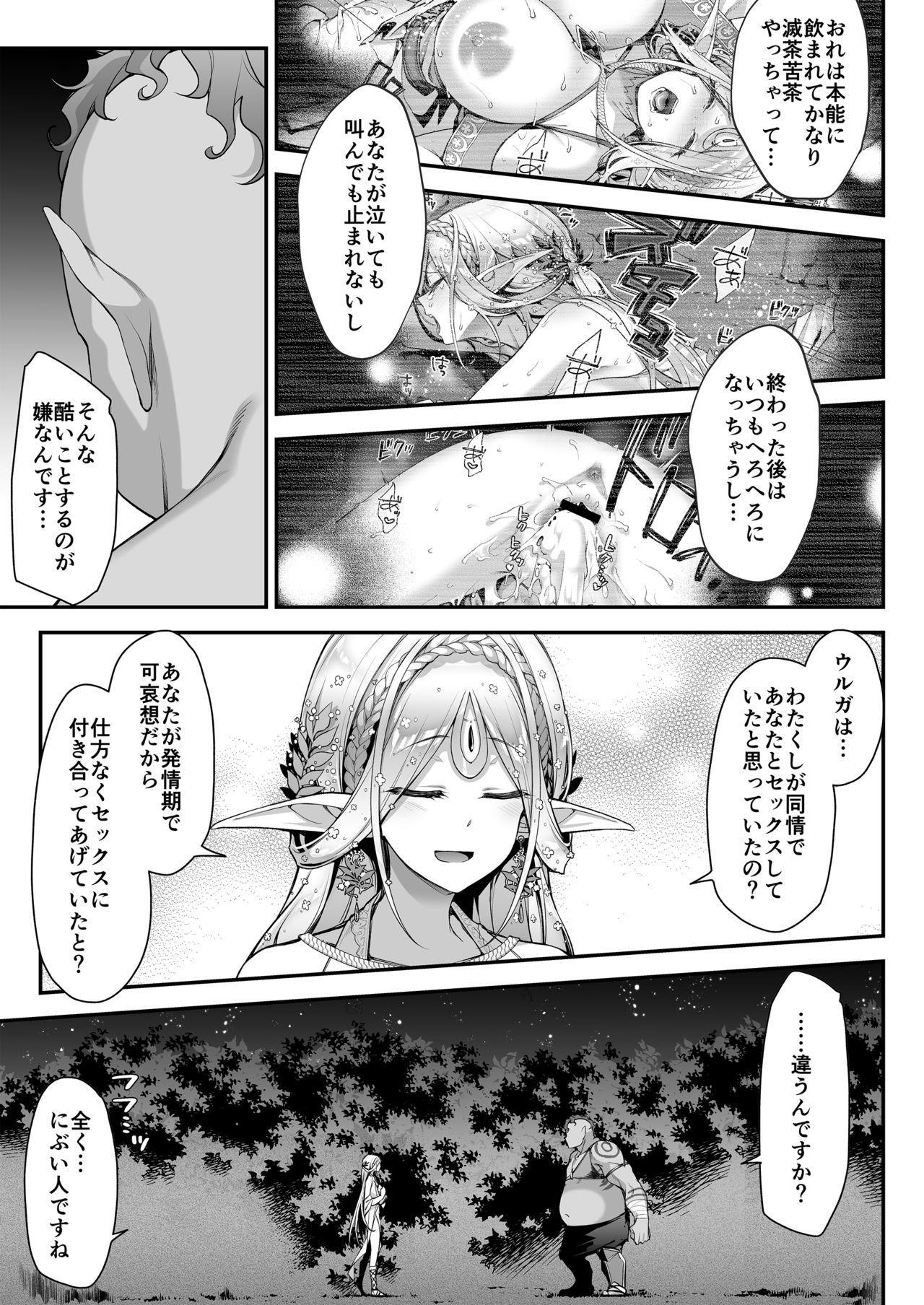 [Ichinose Land] Midara na Elf-san wa Orc-kun ga Osuki [Digital] 17