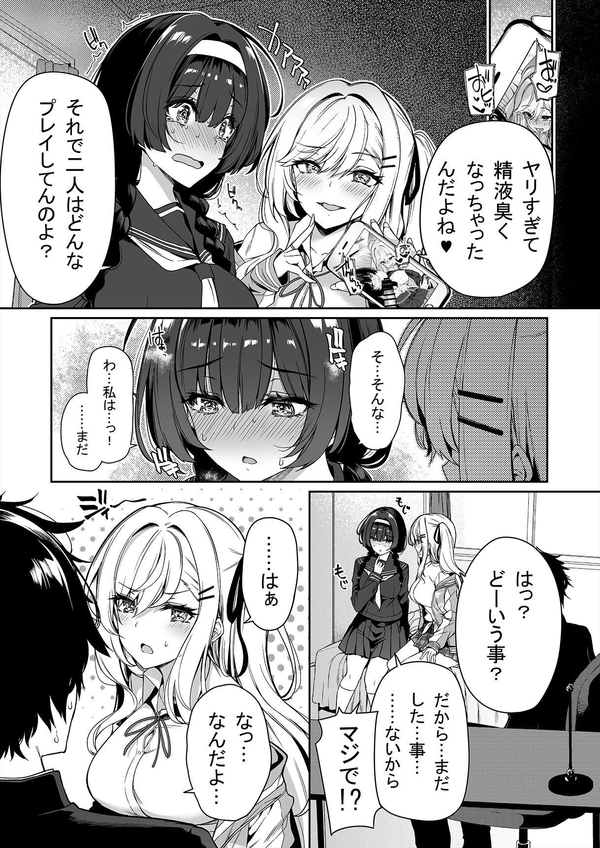 InCha Couple ga You Gal-tachi to SEX Training Suru Hanashi 9