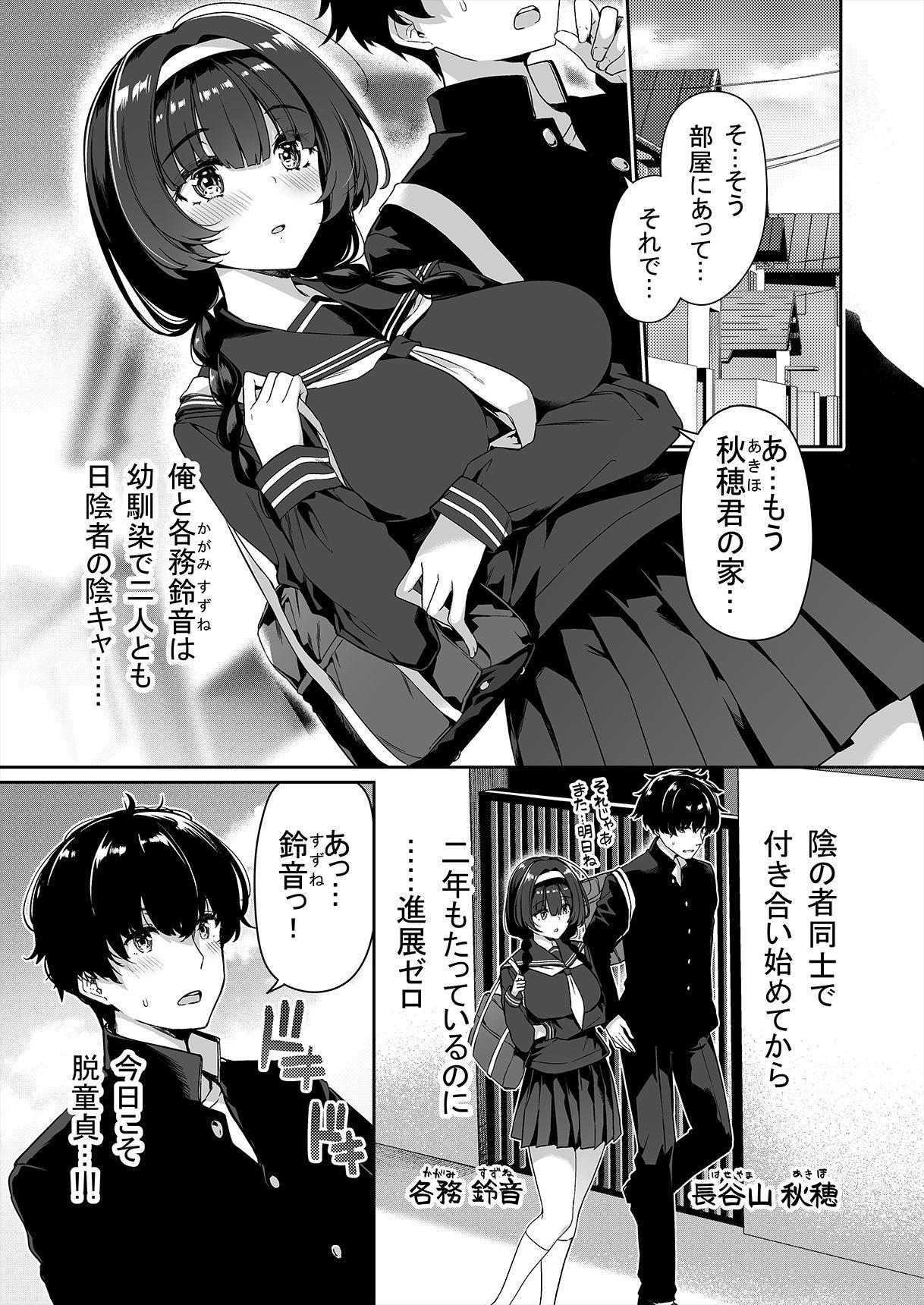 InCha Couple ga You Gal-tachi to SEX Training Suru Hanashi 1