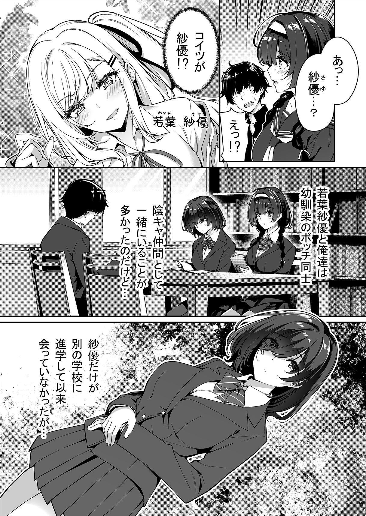 InCha Couple ga You Gal-tachi to SEX Training Suru Hanashi 3