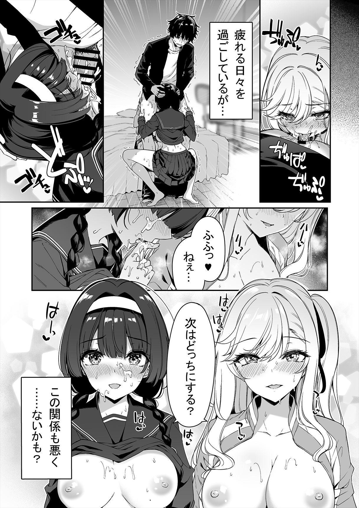 InCha Couple ga You Gal-tachi to SEX Training Suru Hanashi 40
