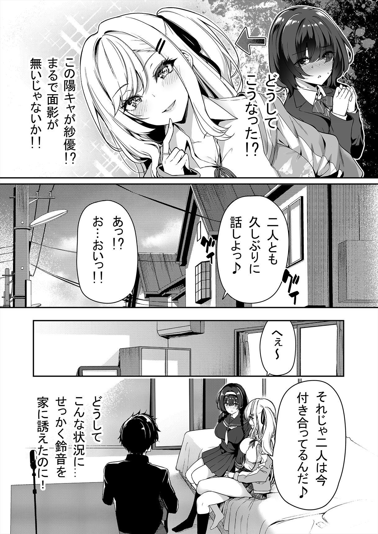 InCha Couple ga You Gal-tachi to SEX Training Suru Hanashi 4