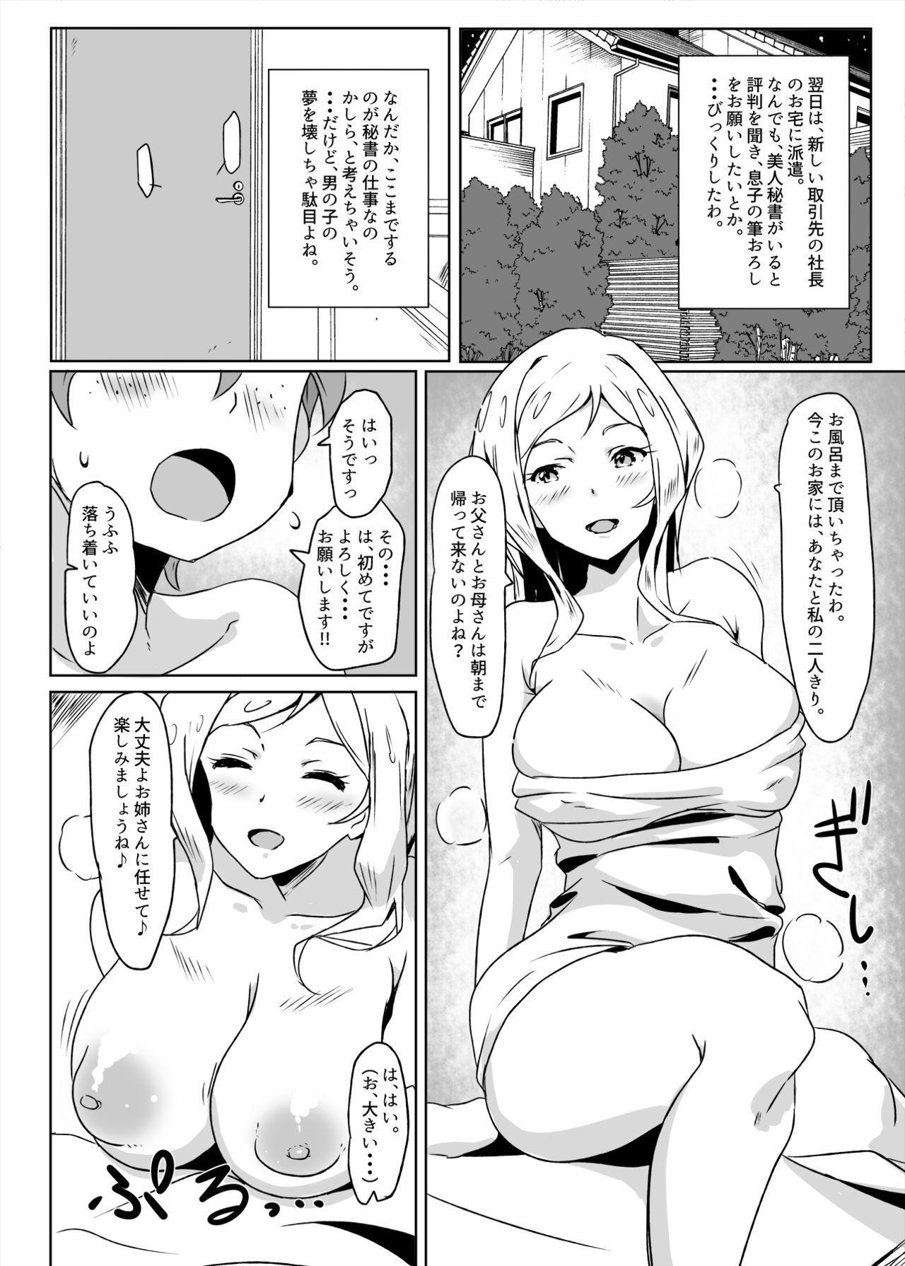 Momose Hisho Ni Omakase Shiyou. 10