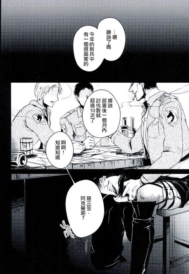 Eren ga Kaitakuchi e Hensou Saremashita 13