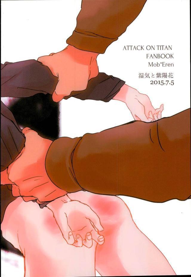Eren ga Kaitakuchi e Hensou Saremashita 16