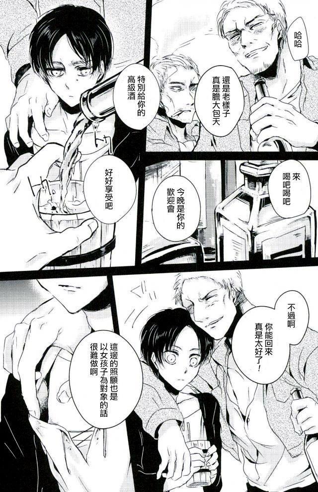 Eren ga Kaitakuchi e Hensou Saremashita 3