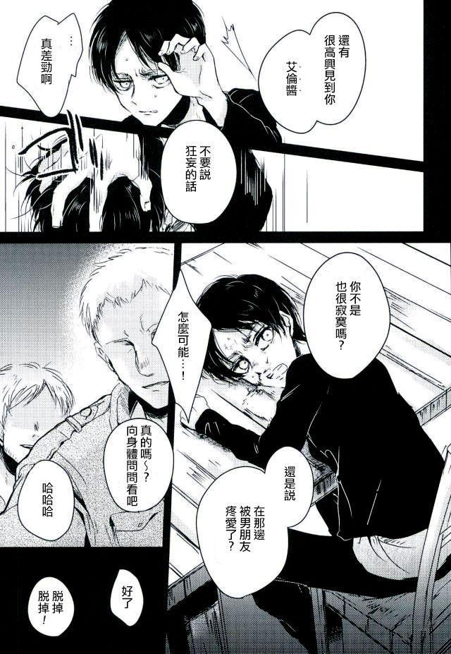 Eren ga Kaitakuchi e Hensou Saremashita 4