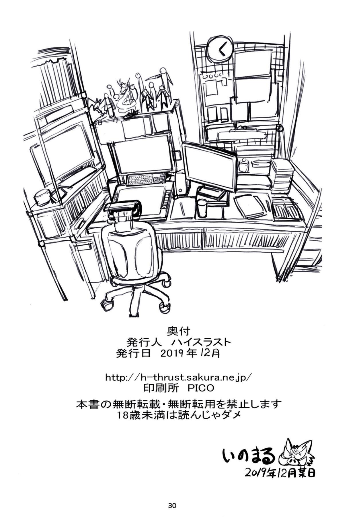 Tifa-san no Fuuzoku Kinmu 25