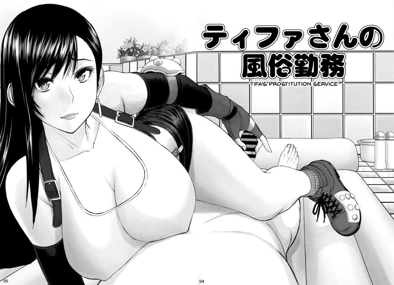 Tifa-san no Fuuzoku Kinmu 2