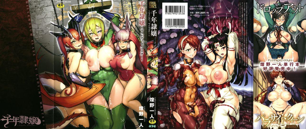 [Fan no Hitori] Sennen Reijou ~My Lady, My Master~  Ch.1-6 [English] {Doujins.com} 1
