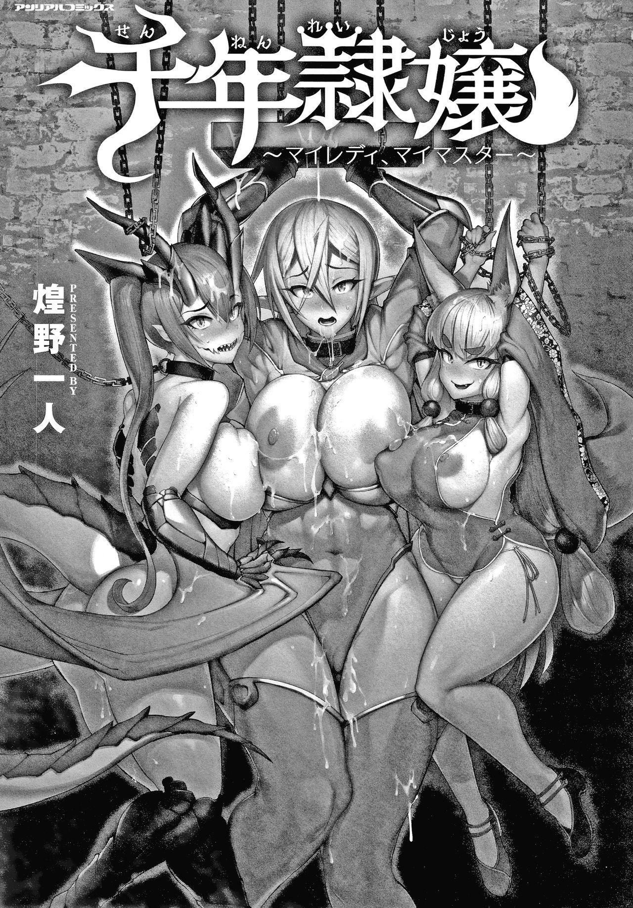 [Fan no Hitori] Sennen Reijou ~My Lady, My Master~  Ch.1-6 [English] {Doujins.com} 3