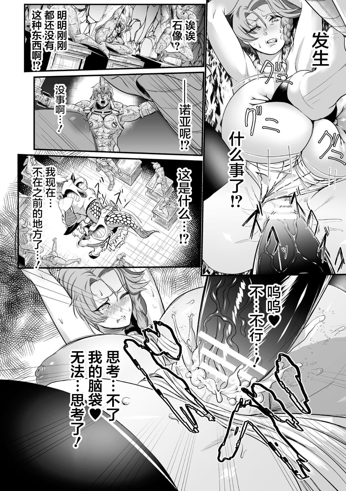[Mou] Sekkan Fuuin ~Enbi na Sekizou ni Otosareshi Yuusha Ichizoku~ Ch. 1 [Chinese] [不咕鸟汉化组] 11