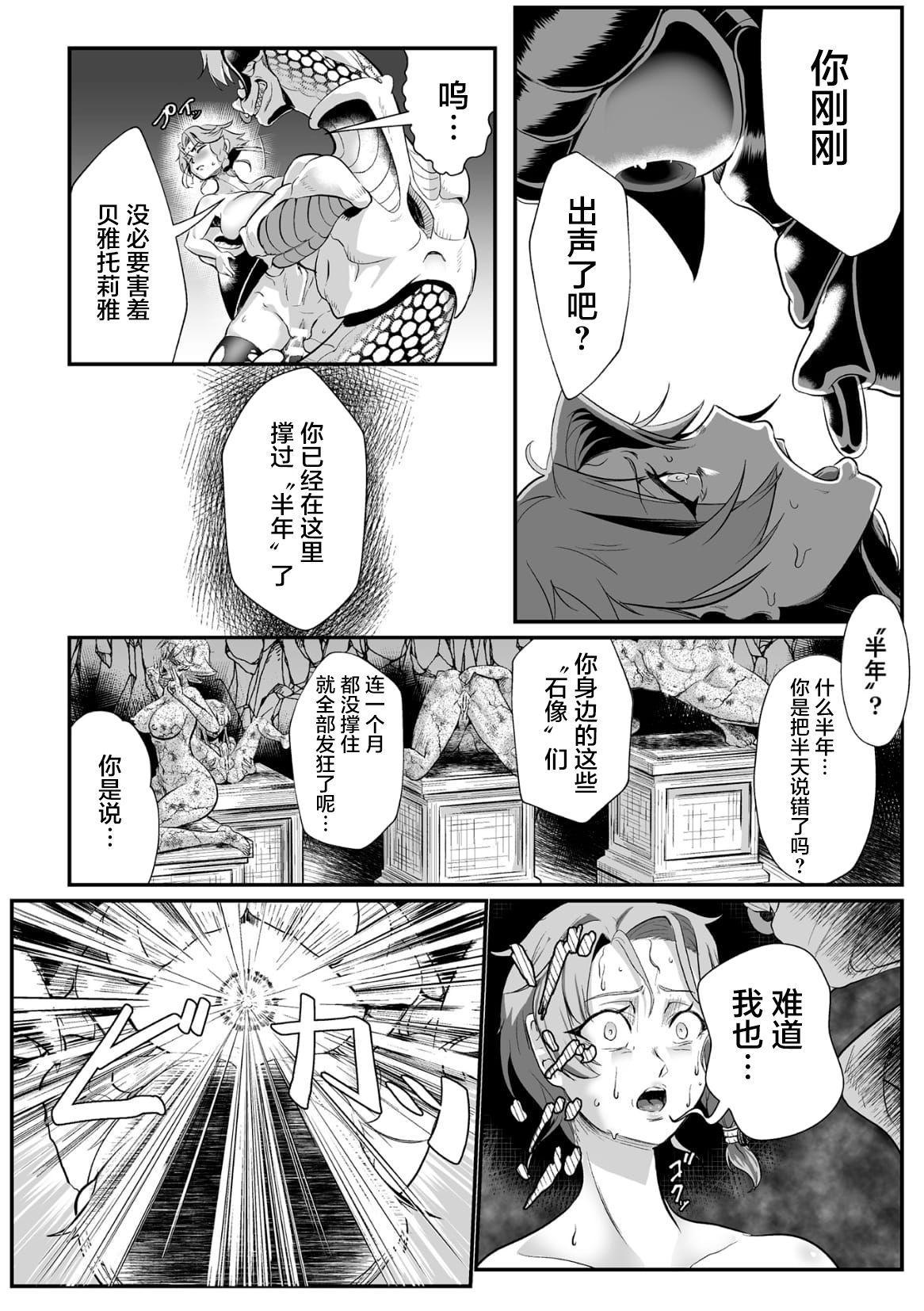 [Mou] Sekkan Fuuin ~Enbi na Sekizou ni Otosareshi Yuusha Ichizoku~ Ch. 1 [Chinese] [不咕鸟汉化组] 15