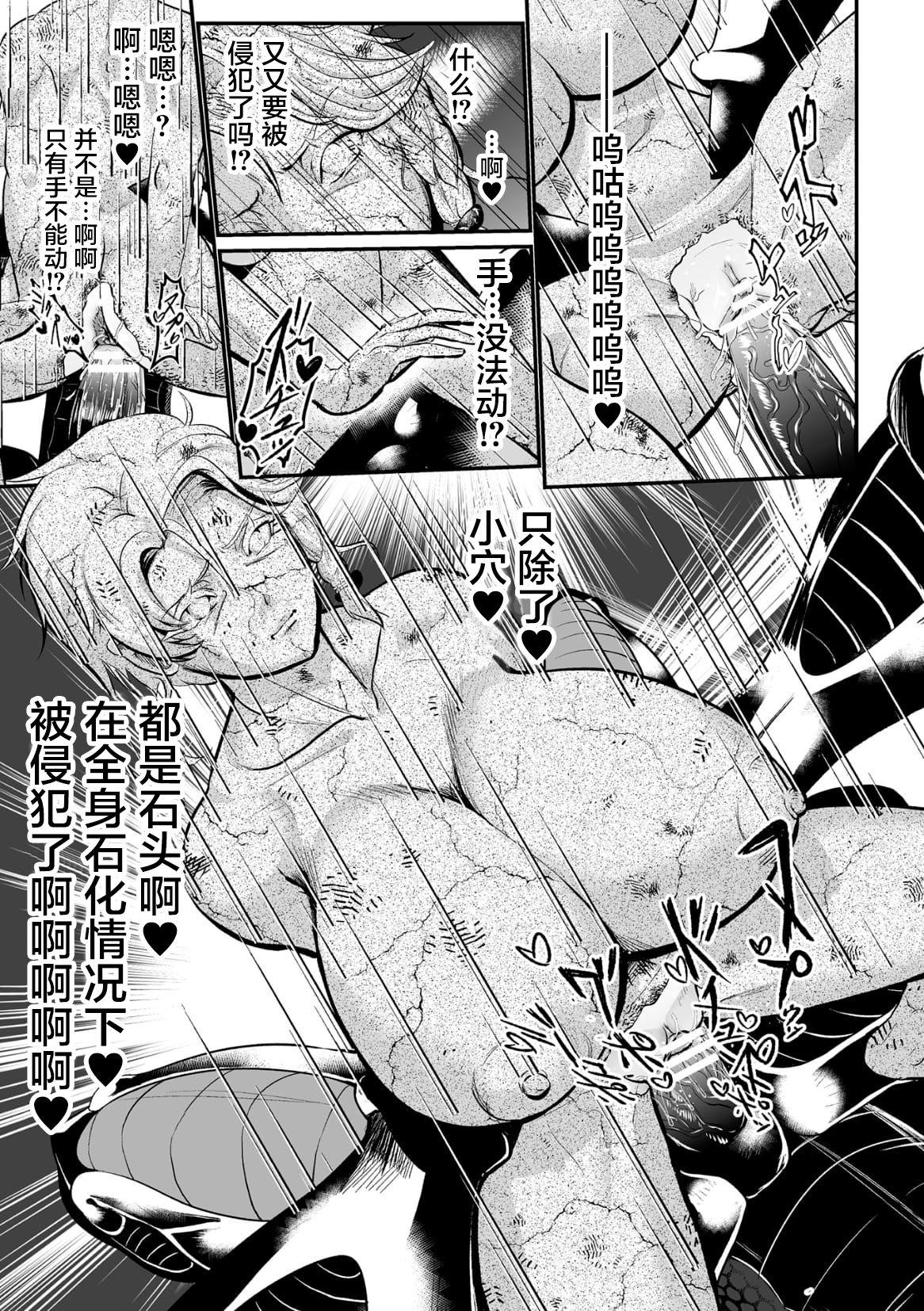 [Mou] Sekkan Fuuin ~Enbi na Sekizou ni Otosareshi Yuusha Ichizoku~ Ch. 1 [Chinese] [不咕鸟汉化组] 18
