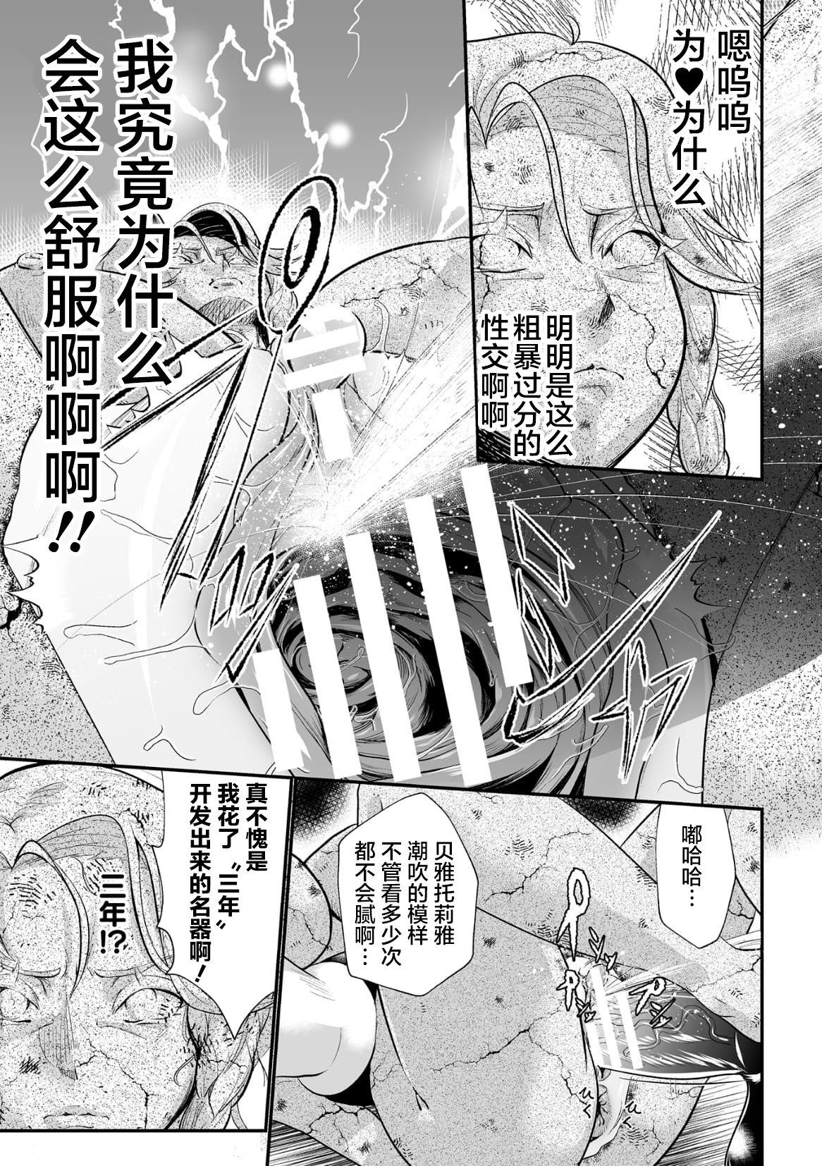 [Mou] Sekkan Fuuin ~Enbi na Sekizou ni Otosareshi Yuusha Ichizoku~ Ch. 1 [Chinese] [不咕鸟汉化组] 20