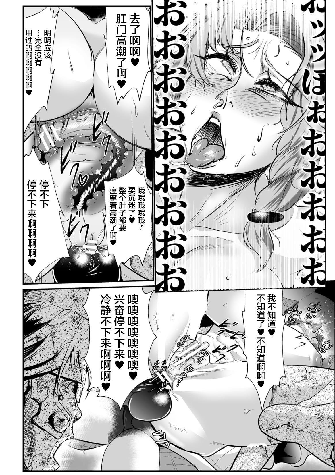 [Mou] Sekkan Fuuin ~Enbi na Sekizou ni Otosareshi Yuusha Ichizoku~ Ch. 1 [Chinese] [不咕鸟汉化组] 23