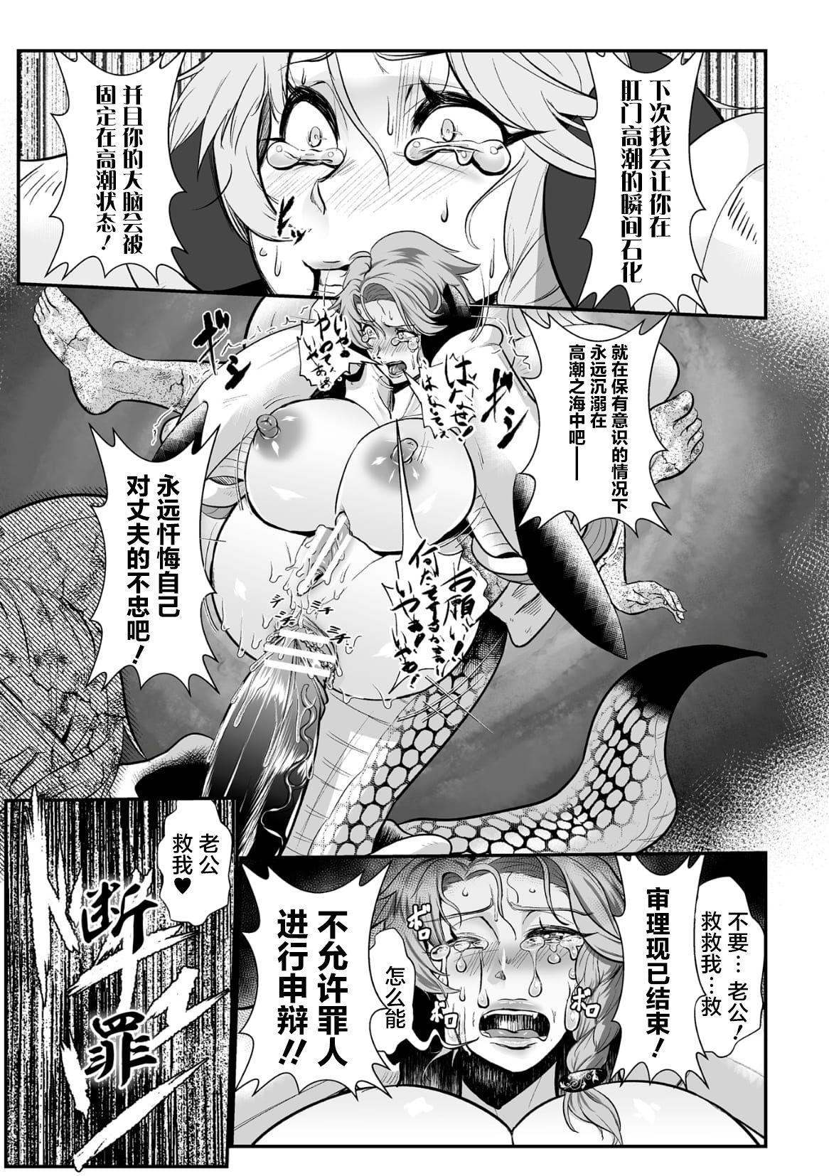 [Mou] Sekkan Fuuin ~Enbi na Sekizou ni Otosareshi Yuusha Ichizoku~ Ch. 1 [Chinese] [不咕鸟汉化组] 26