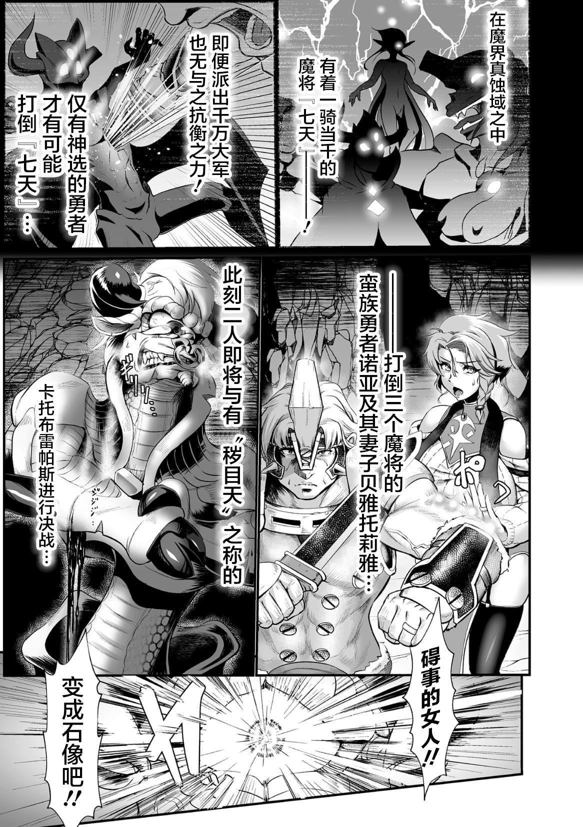 [Mou] Sekkan Fuuin ~Enbi na Sekizou ni Otosareshi Yuusha Ichizoku~ Ch. 1 [Chinese] [不咕鸟汉化组] 2
