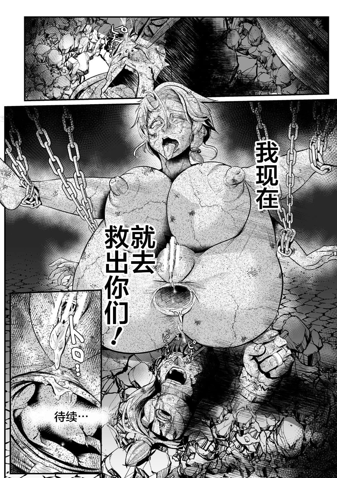 [Mou] Sekkan Fuuin ~Enbi na Sekizou ni Otosareshi Yuusha Ichizoku~ Ch. 1 [Chinese] [不咕鸟汉化组] 29