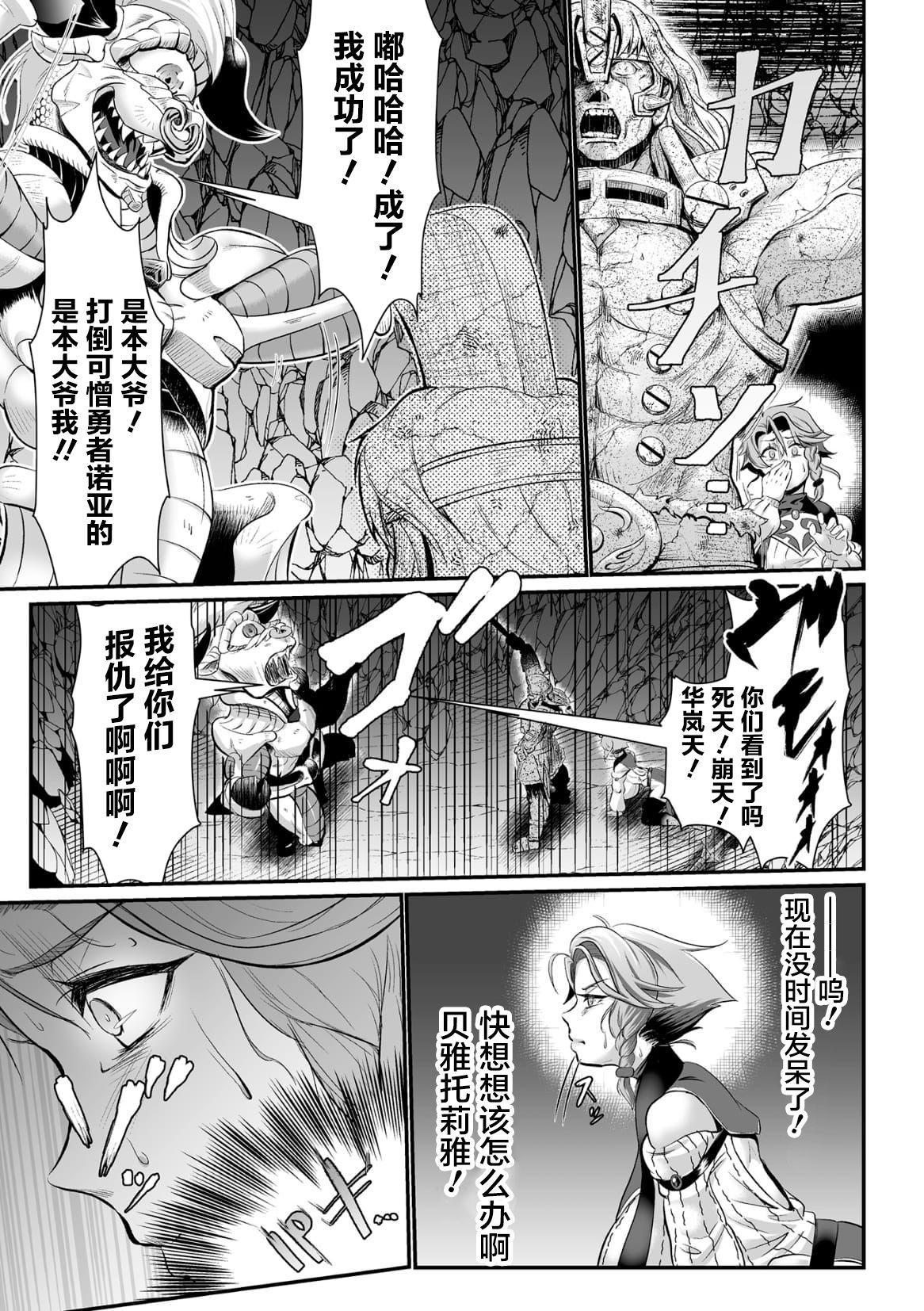 [Mou] Sekkan Fuuin ~Enbi na Sekizou ni Otosareshi Yuusha Ichizoku~ Ch. 1 [Chinese] [不咕鸟汉化组] 4