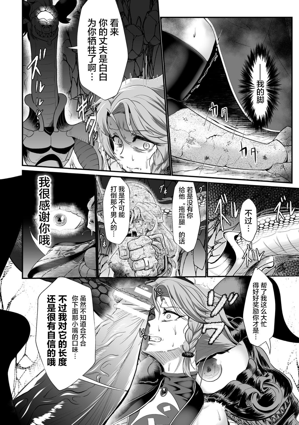 [Mou] Sekkan Fuuin ~Enbi na Sekizou ni Otosareshi Yuusha Ichizoku~ Ch. 1 [Chinese] [不咕鸟汉化组] 5