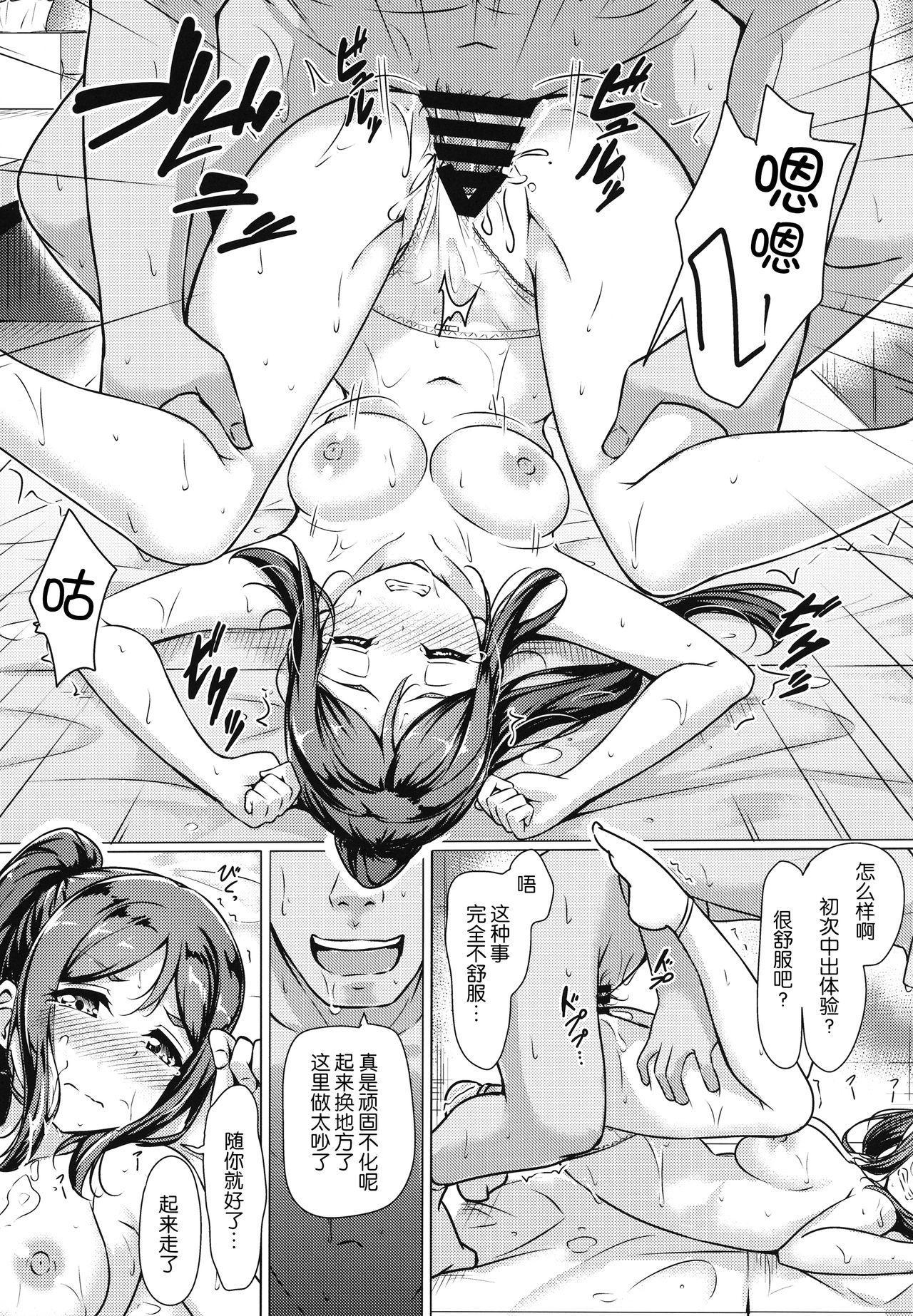 KANAKAN Migawari Kanan-chan FunbaRuby! 24